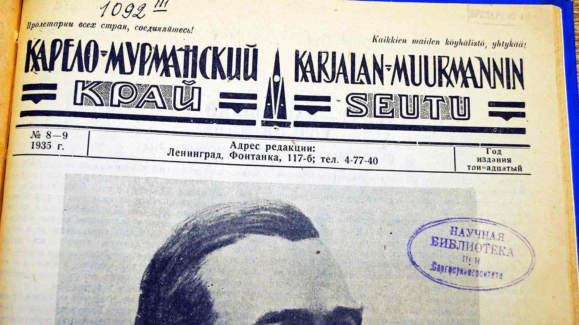 Muurmannin rannoilla ilmestyi suomenkielisiä lehtiä, myös kaksikielisenä.